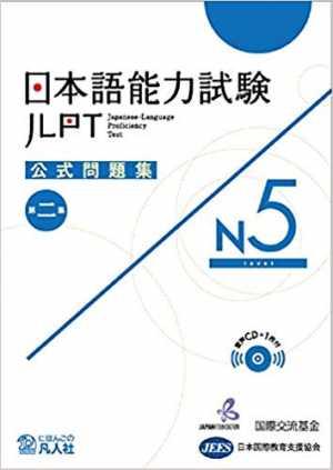 official Jlpt N5 Pactice book