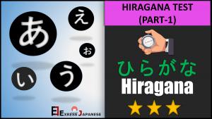 Hiragana test 1