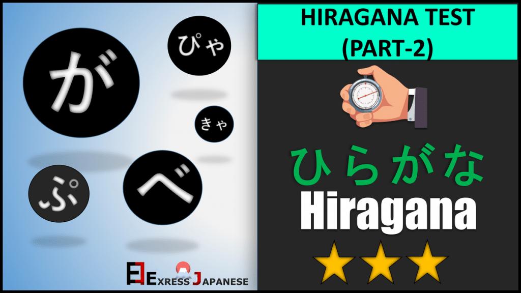 Hiragana test 2