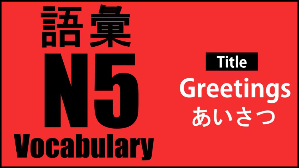 Japanese greetings 001 express japanese