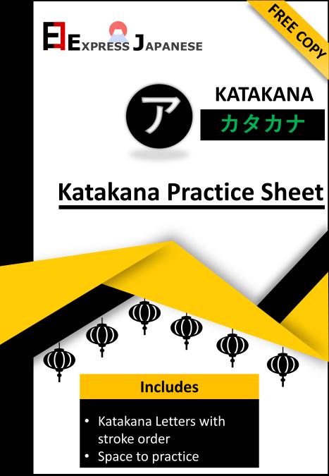 Free Katakana Practice sheet