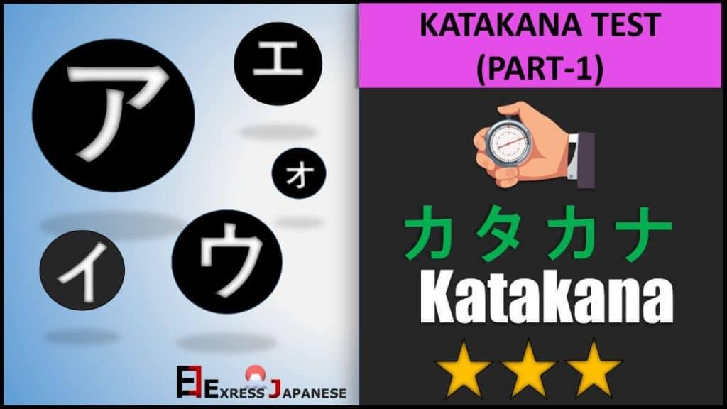 katakana test 1