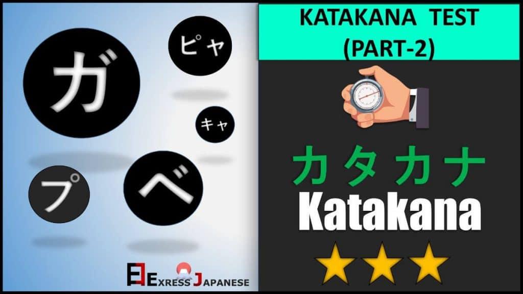 Katakana test 2