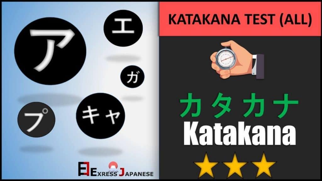 Katakana test all